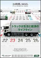 トラックは生活と経済のライフライン